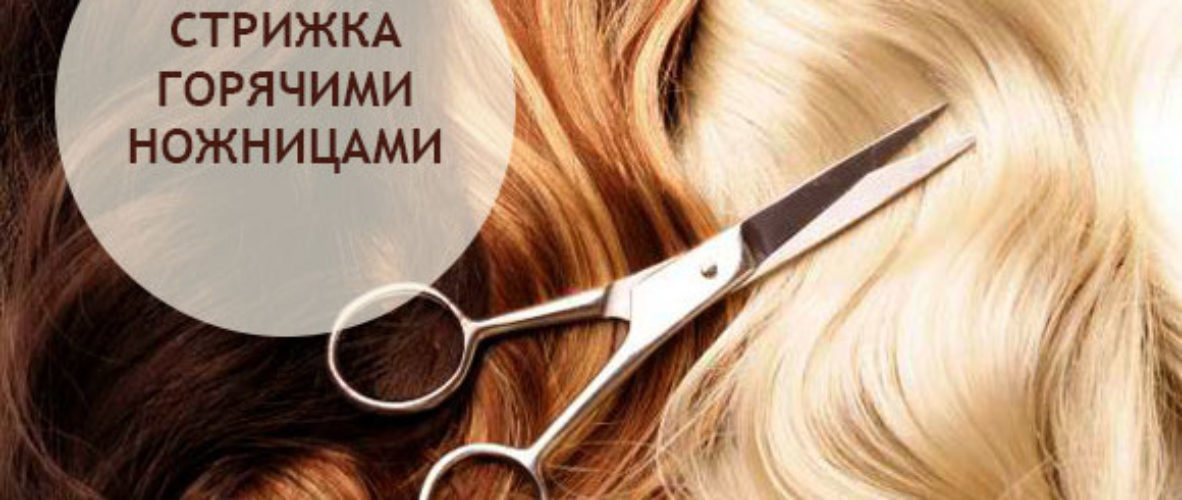 strizhka-gorjachimi-nozhnicami-580×264